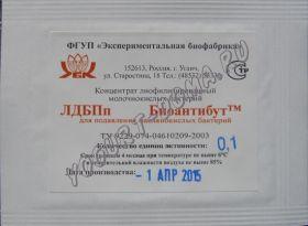 Закваска БИОАНТИБУТ