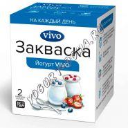 Закваска Йогурт VIVO.